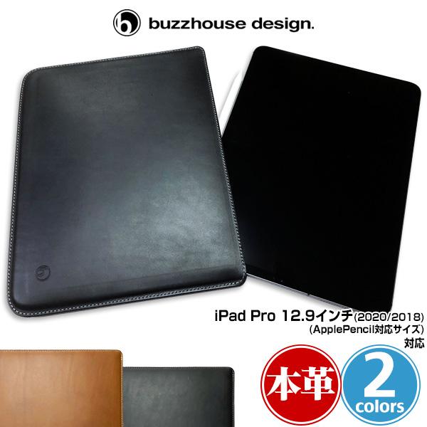 iPad Pro 12.9インチ(2018) 用 レザーケース ハンドメイドレザーケース for iPad Pro 12.9インチ(2018)(ApplePencil対応サイズ) アイパッド プロ 12.9インチ 2018
