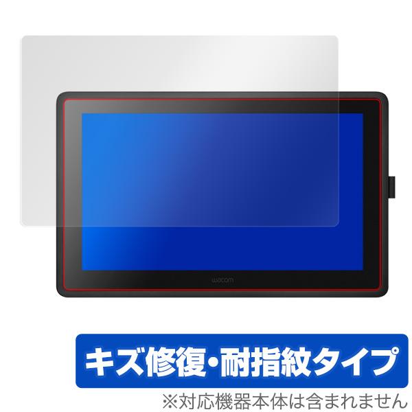 Cintiq22 DTK2260K0D 用 保護 フィルム OverLay Magic for Wacom Cintiq 22 (DTK2260K0D) 液晶 保護 キズ修復 耐指紋 防指紋 コーティング ワコム シンティック