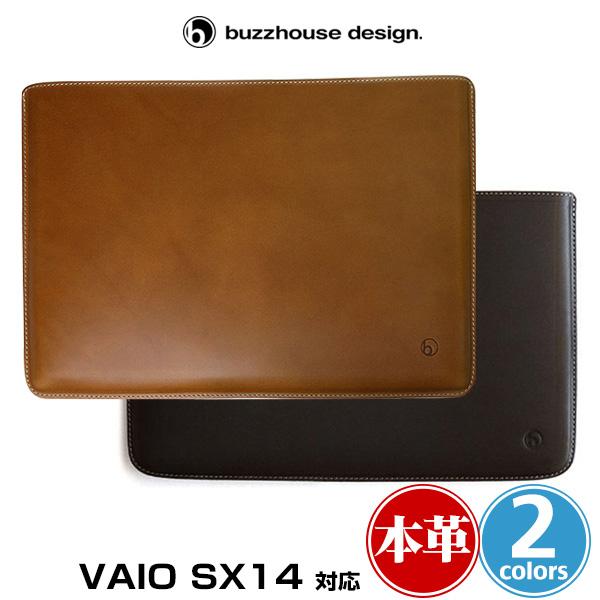 VAIO SX14 用 レザーケース ハンドメイドレザーケース for VAIO SX14 バズハウスデザイン 高級 イタリアンレザー 本皮使用 バイオ SX14