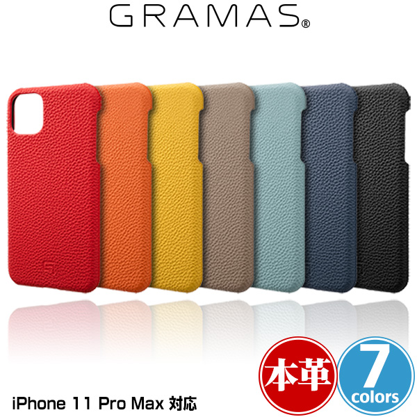 iPhone11Pro Max シェル型ケース 本皮 レザー GRAMAS Shrunken-calf Leather Shell Case for iPhone 11 Pro Max GSCSC-IP03 アイフォーン11プロ マックス