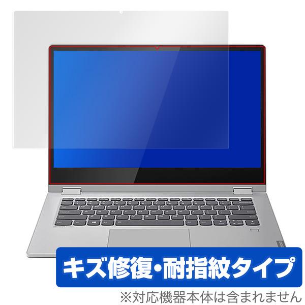 ideapad C340 14 保護フィルム OverLay Magic for Lenovo ideapad C340(14) 液晶 保護 キズ修復 耐指紋 防指紋 コーティング レノボ アイデアパッド C340 14型