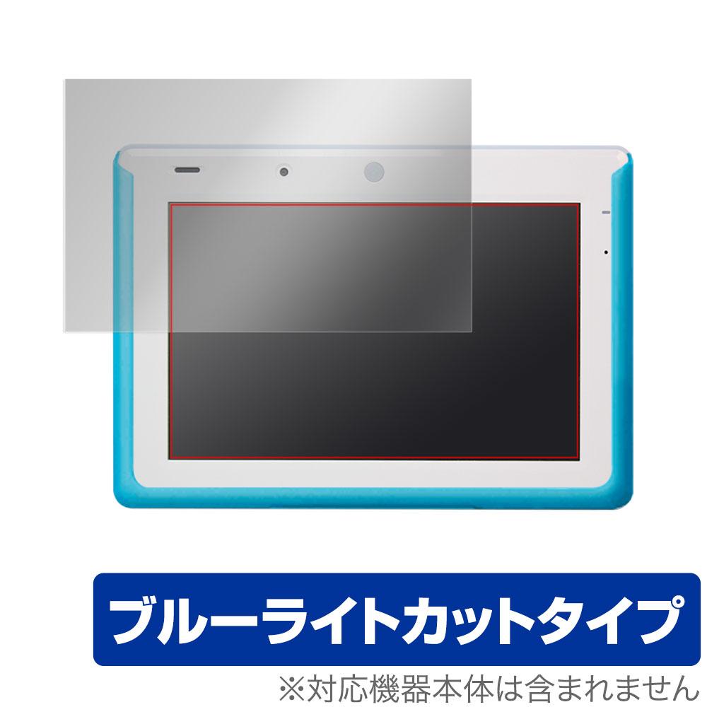 保護 フィルム チャレンジタッチ専用タブレット チャレンジパッド3 ブルーライト 液晶保護フィルム 目にやさしいブルーライトカットタイプ ブルーライトカット フィルム ブルーライトカット フィルム チャレンジパッド3 保護フィルム OverLay Eye Protector for チャレンジタッチ専用タブレット チャレンジパッド 3 液晶 保護 目にやさしい ブルーライト カット 進研ゼミ ミヤビックス