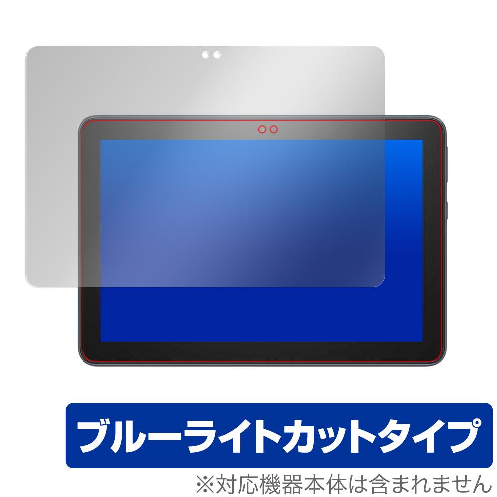 保護フィルム Fire HD 8 (2020) / Fire HD 8 Plus ブルーライト 液晶保護フィルム 目にやさしいブルーライトカットタイプ FireHD8 2020 / FireHD8 Plus 保護 フィルム OverLay Eye Protector for Fire HD 8 (2020) / Fire HD 8 Plus 液晶保護 目にやさしい ブルーライト カット アマゾン ファイアー HD8 2020 プラス ミヤビックス