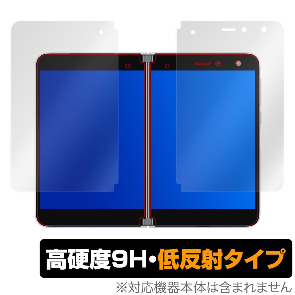 保護フィルム Surface Duo 9H 高硬度で指紋がつきにくい低反射タイプ SurfaceDuo 保護 フィルム OverLay 9H Plus for Surface Duo 液晶保護シート (左右セット) 9H 高硬度 低反射タイプ サーフェスデュオ マイクロソフト ミヤビックス