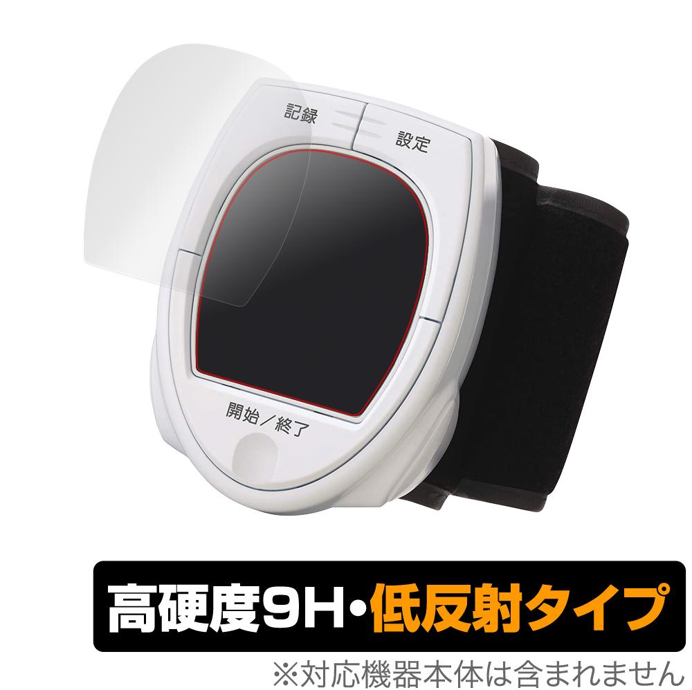 当店一番人気 保護フィルム タニタ手首式血圧計 BP-A11 PETなのに オンラインショッピング 9H 高硬度で指紋がつきにくい低反射タイプ 保護 フィルム Plus for BPA11 OverLay 高硬度で映りこみを低減する低反射タイプ 手首式血圧計 TANITA