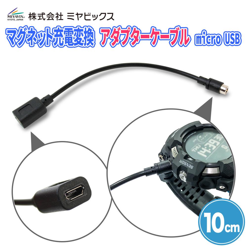 microUSBケーブルで接続可能 カシオ 送料無料 GSW-H1000 WSD-F30 WSD-F21HR WSD-F20X WSD-F20 WSD-F10 マグネット充電変換アダプターケーブル お求めやすく価格改定 PRO 等 Smart ケーブルの長さ10cm microUSB G-SQUAD 片方マイクロUSBのメス TREK for