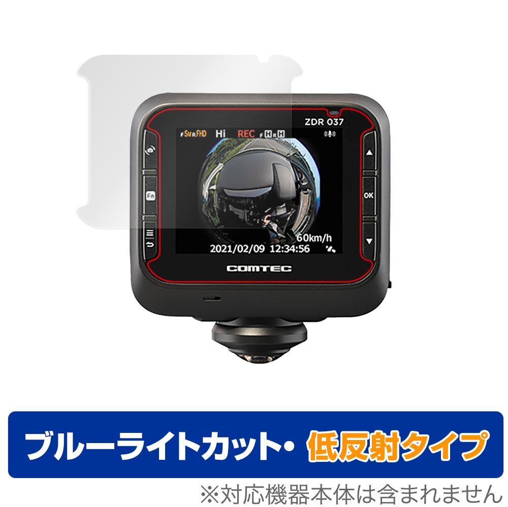 保護フィルム COMTEC ドライブレコーダー ZDR037 ブルーライトカット 超特価 低反射 液晶保護フィルム 保護 液晶保護 OverLay for コムテック Eye 贈り物 フィルム Protector