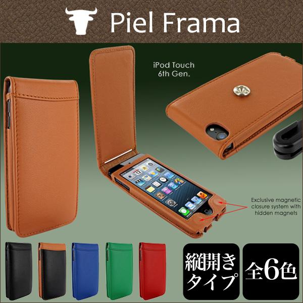 Piel Frama レザーケース for iPod touch(7th gen./ 6th gen./5th gen.) 縦型 高級 本革 本皮 ケース レザー