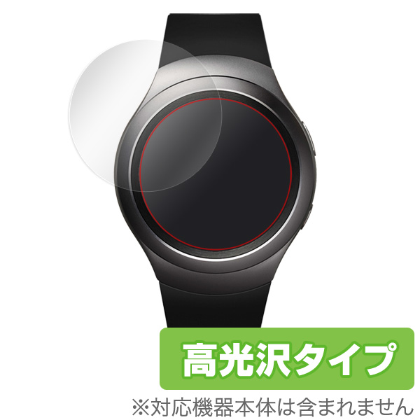 Samsung Gear S2 Gear S2 classic 用 保護 フィルム OverLay Brilliant for Samsung Gear S2 / Gear S2 classic(2枚組) 【ポストイン指定商品】 液晶 保護 フィルム シート シール 指紋がつきにくい 防指紋 高光沢