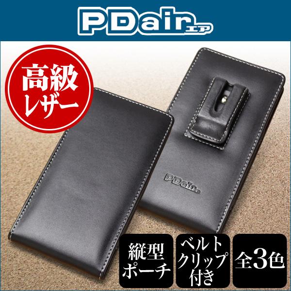 Xperia (TM) Z5 Premium SO-03H 用 ケース PDAIR レザーケース for Xperia (TM) Z5 Premium SO-03H ベルトクリップ付バーティカルポーチタイプ ポーチ型 高級 本革 本皮 ケース レザー ベルトクリップ付き