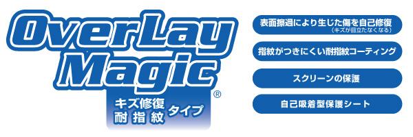 Aune M2S 用 保護 フィルム OverLay Magic for Aune M2S  液晶 保護 フィルム シート シール フィルター キズ修復 耐指紋 防指紋 コーティング