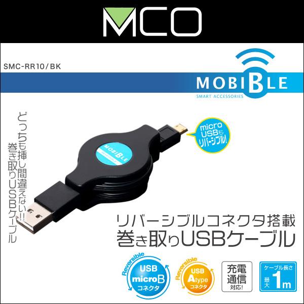 ミヨシ リバーシブルコネクタ搭載巻取り microUSBケーブル 1.0m(ブラック) SMC-RR10/BKmicroUSB ケーブル 巻取り リバーシブル