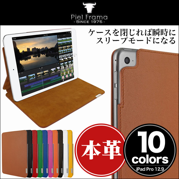 Piel Frama FramaSlim レザーケース for iPad Pro 12.9インチ ケース 本革 本皮 カバー