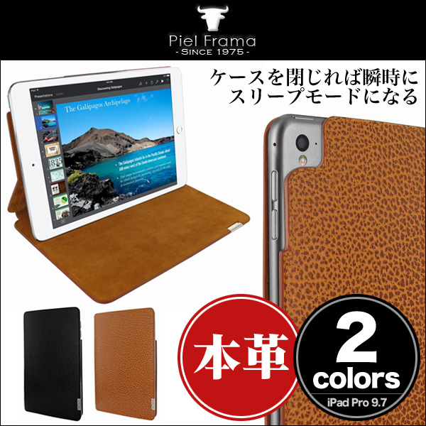 【感謝祭限定●ポイント最大29倍●】 Piel Frama FramaSlim Natural Cowskin レザーケース for iPad Pro 9.7インチ ケース 本革 本皮 カバー タブレット フィルム