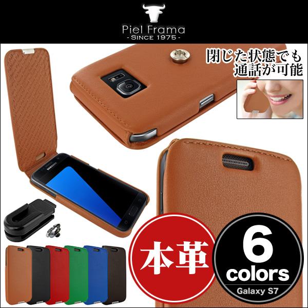 Piel Frama iMagnum レザーケース for Galaxy S7 【送料無料】 ケース 本革 本皮 カバー