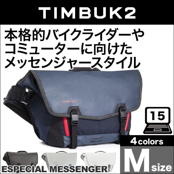 TIMBUK2 Especial Messenger(エスペシャル・メッセンジャー)(M) 【送料無料】 ビジネス バック メッセンジャー