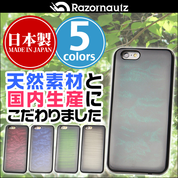 iPhone 6s / 6 用 Razornautz REAL WOODEN CASE COVER 「WoodGrain-キルテッドメープル」- Blender Edition for iPhone 6s / 6 【送料無料】 木素材 レイザーノーツ 天然木 エレキギター おしゃれ 可愛い