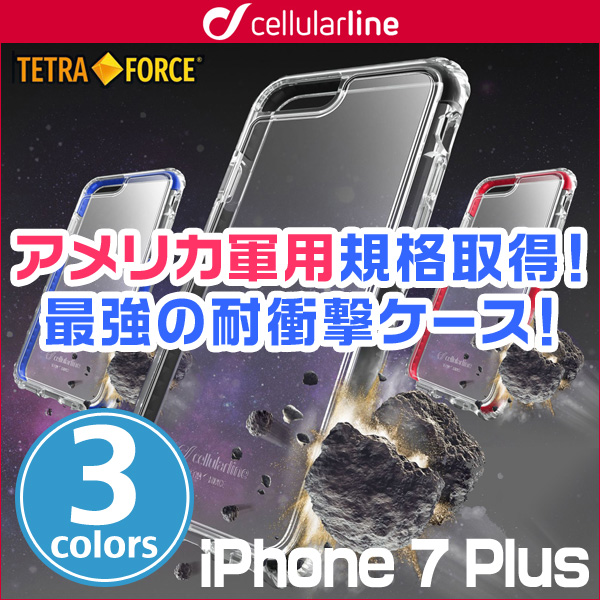 iPhone 8 Plus / iPhone 7 Plus 用 cellularline Tetra Force Shock-Tech 耐衝撃ケース for iPhone 8 Plus / iPhone 7 Plus ケース ジャケット TPU 強化ポリカーボネイト アメリカ軍用規格 衝撃吸収 バンパー