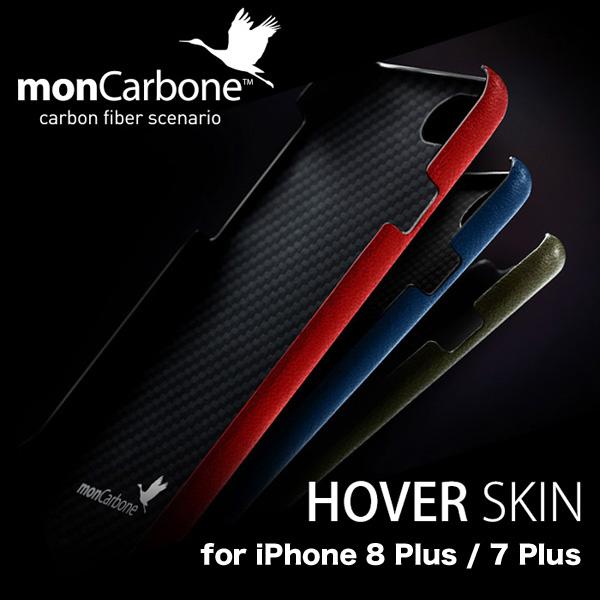 iPhone 8 Plus / iPhone 7 Plus 用 monCarbone HOVERSKIN Napa Leather for iPhone 8 Plus / iPhone 7 PlusiPhone8Plus iPhone7Plus レザーケース ナッパレザー