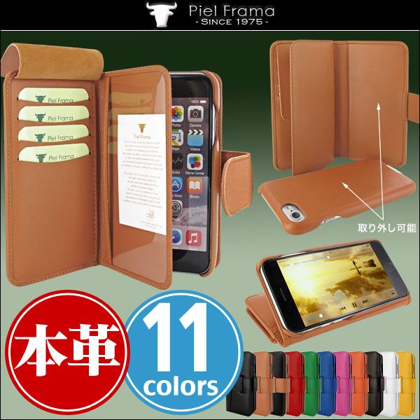 iPhone 8 / iPhone 7 用 Piel Frama iMagnum レザーケース(ウォレットタイプ) for iPhone 8 / iPhone 7【送料無料】iPhone iPhone7 iPhoneケース 高級レザー