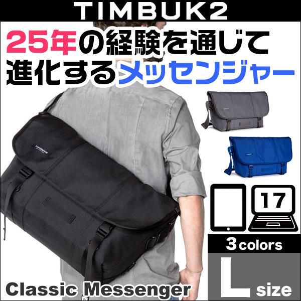 TIMBUK2 Classic Messenger(クラシック・メッセンジャー)(L) 【送料無料】 ビジネス バック メッセンジャー ティンバックツー Lサイズ