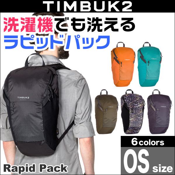 TIMBUK2 Rapid Pack(ラピッドパック)(OS) 【送料無料】 洗濯機でも簡単に洗えるOSサイズのラピッドパック!