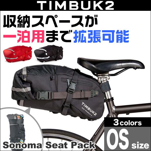 TIMBUK2 Sonoma Seat Pack(ソノマシートパック)(OS)収納スペースが一泊用まで拡張可能できるソノマシートパック!