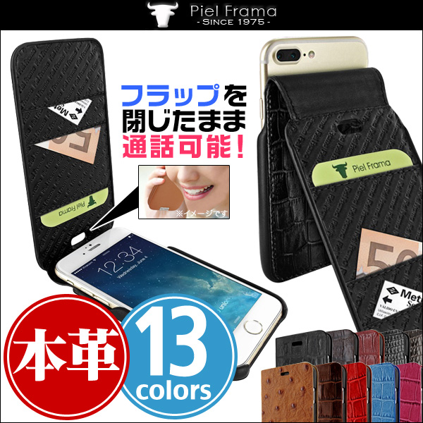 iPhone 8 Plus / iPhone 7 Plus 用 Piel Frama iMagnum Natural Cowskin レザーケース for iPhone 8 Plus / iPhone 7 Plus iPhone 7 Plus iPhone 7Plus レザー