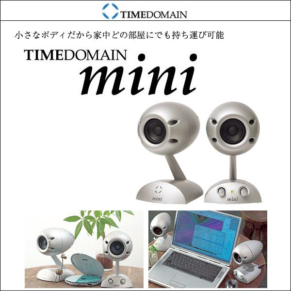 TIMEDOMAIN mini タイムドメイン ミニ スピーカー こだわりの音質 タイムドメイン理論 タイムドメインスピーカー タイムドメイン・スピーカー パソコン用にもおすすめ アンプ内蔵 遠くからでもはっきりと聞き取れる小さなスピーカー