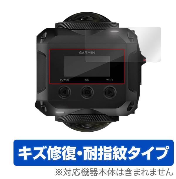 GARMIN VIRB 360 用 保護 フィルム OverLay Magic for GARMIN VIRB 360 (2枚組) 【ポストイン指定商品】 液晶 保護 フィルム シート シール フィルター キズ修復 耐指紋 防指紋 コーティング