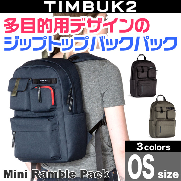TIMBUK2 mini Ramble Pack(ミニランブルバッグ)(OS)軽量設計に仕上がっているミニランブルバッグ