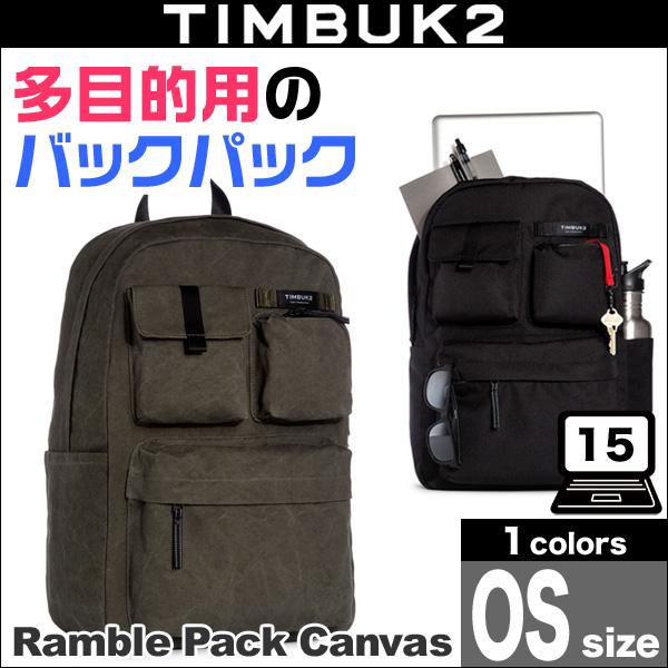 TIMBUK2 Ramble Pack Canvas(ランブルパックキャンバス) 【送料無料】15インチのノートパソコンが収納可能なOSサイズ ラップトップ収納用内部スラッシュポケットを装備
