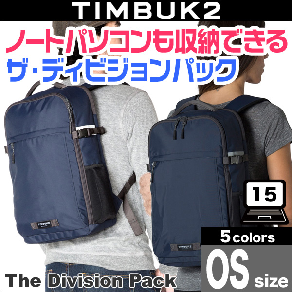 TIMBUK2 The Division Pack(ザ・ディビジョンパック)(OS) 【送料無料】15インチのノートパソコンが収納可能なOSサイズ