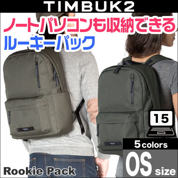 TIMBUK2 Rookie Pack(ルーキーパック)(OS) 【送料無料】15インチのノートパソコンが収納可能なMサイズ