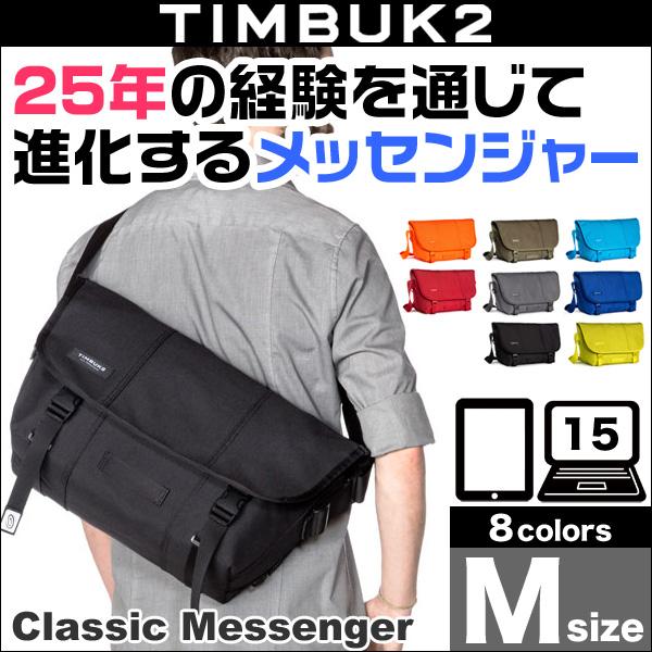 TIMBUK2 Classic Messenger(クラシック・メッセンジャー)(M) ビジネス バック メッセンジャー ティンバックツー Mサイズ