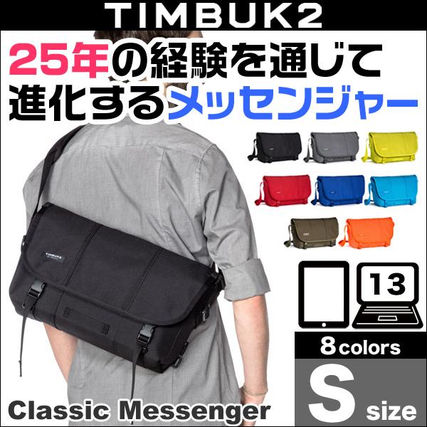 TIMBUK2 Classic Messenger(クラシック・メッセンジャー)(S) 【送料無料】 ビジネス バック メッセンジャー ティンバックツー Sサイズ
