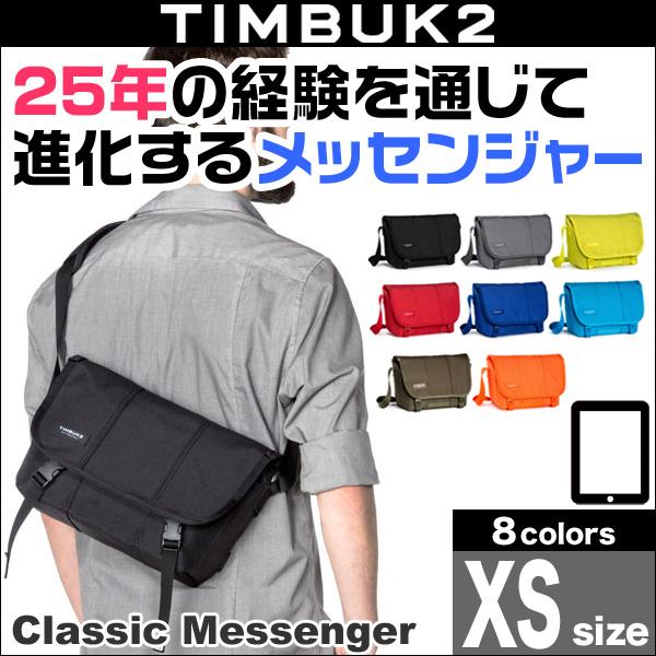 TIMBUK2 Classic Messenger(クラシック・メッセンジャー)(XS) 【送料無料】大人気のクラシックメッセンジャー