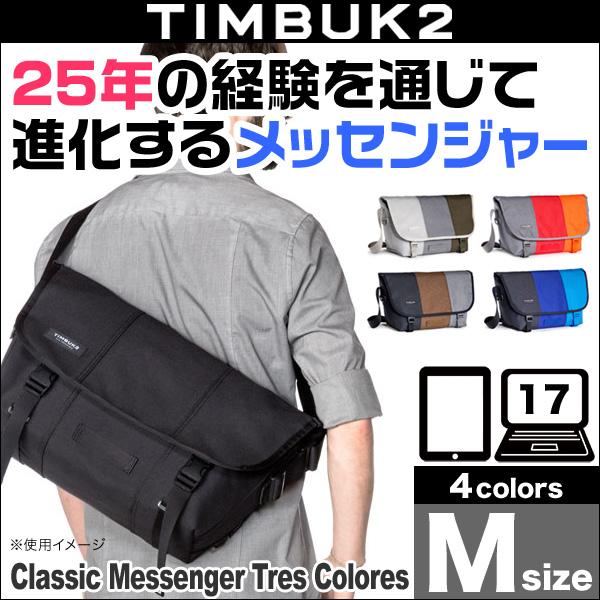 TIMBUK2 Classic Messenger Tres Colores(クラシック・メッセンジャートレスカラーズ)(M) 【送料無料】自転車乗りのカバンとして大人気のクラシックメッセンジャートレスカラーズ