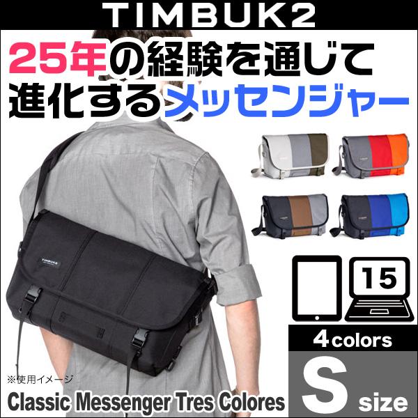 TIMBUK2 Classic Messenger Tres Colores(クラシック・メッセンジャートレスカラーズ)(S)自転車乗りのカバンとして大人気のクラシックメッセンジャートレスカラーズ