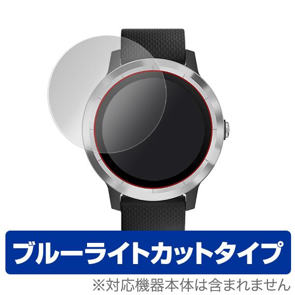GARMIN vivoactive 3 用 保護 フィルム OverLay Eye Protector for GARMIN vivoactive 3 (2枚組) 【】【ポストイン指定商品】 液晶 保護 フィルム シート シール フィルター 目にやさしい ブルーライト カット