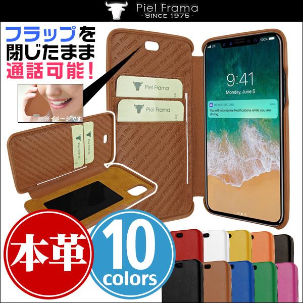 iPhone X 用 Piel Frama EMPORIUM レザーケース for iPhone X 【送料無料】iPhone X iPhone アイフォンX アイフォン テン アイフォン10 iPhone10 iPhoneX 高級レザー