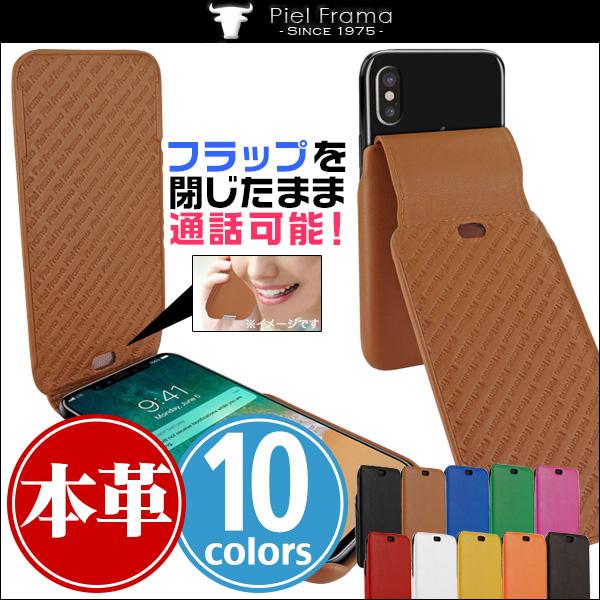 iPhone X 用 Piel Frama iMagnum レザーケース for iPhone X 【送料無料】iPhone X iPhone アイフォンX アイフォン テン アイフォン10 iPhone10 iPhoneX 高級レザー