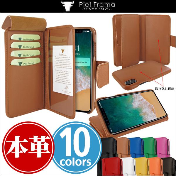 iPhone X 用 Piel Frama iMagnum レザーケース(ウォレットタイプ) for iPhone X【送料無料】iPhone X iPhone アイフォンX アイフォン テン アイフォン10 iPhone10 iPhoneX 高級レザー