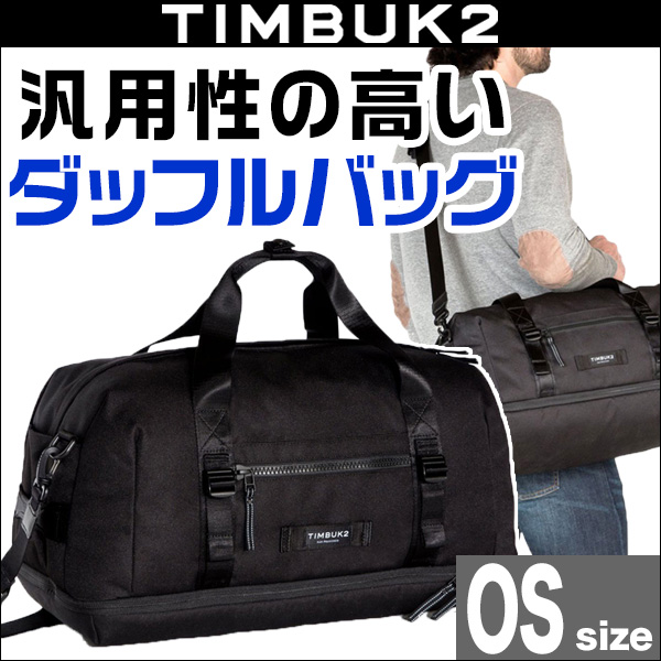 TIMBUK2 The Tripper Duffle Bag(ザ・トリッパーダッフルバッグ)(S)【送料無料】汎用性の高いダッフルバッグ 42L デザインを常に鋭く研ぎ澄ませているTIMBUK2(ティンバックツー)ブランド
