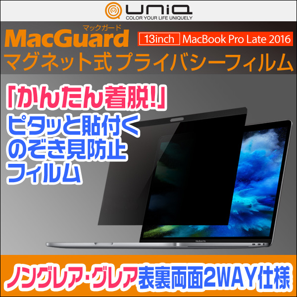 MacBook Pro 13インチ (2017/2016) 用 保護 フィルム MacGuard マグネット式プライバシーフィルム for MacBook Pro 13インチ (2017/2016) / 液晶 保護 フィルム シート シール フィルター のぞき見防止フィルム マグネット式だから「かんたん」に取り付けられます