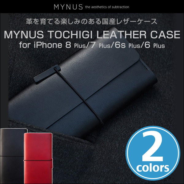 iPhone XS Max / iPhone 8 Plus / 7 Plus / 6s Plus / 6 Plus 用 MYNUS 栃木 レザーケース 167 for iPhone XS Max / iPhone 8 Plus / 7 Plus / 6s Plus / 6 Plus 【送料無料】栃木レザー ヌメ革 本革 アイフォンケース iPhoneケース mynus iphone case