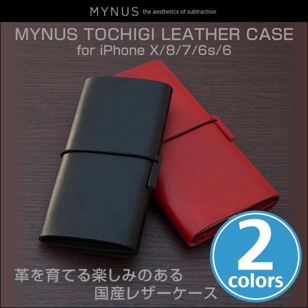 iPhone XS / X / 8 / 7 / 6s / 6 用 MYNUS 栃木 レザーケース 147 for iPhone XS / X / 8 / 7 / 6s / 6 【送料無料】栃木レザー ヌメ革 本革 アイフォンケース iPhoneケース mynus iphone case
