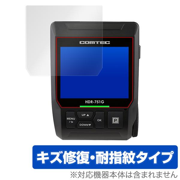 保護フィルム COMTEC ドライブレコーダー HDR360GW 送料無料カード決済可能 HDR360GS HDR360G HDR-75GA HDR-751G HDR-751GP キズ修復 傷修復液晶保護フィルム 擦り傷を修復する 保護 OverLay フィルム コーティング 液晶保護 ミヤビック 防指紋 安全 コムテック 耐指紋 Magic