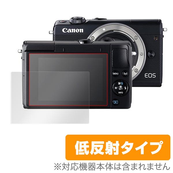 保護フィルム Canon EOS M100 低反射 保護シート 低反射フィルム 指紋が目立たない 反射防止液晶保護フィルム 映り込みを抑える低反射タイプの液晶保護シート キャノン イオス  Canon EOS M100 保護フィルム OverLay Plus for Canon EOS M100キャノン イオス 液晶 保護 フィルム シート シール フィルター アンチグレア 非光沢 低反射 ミヤビックス