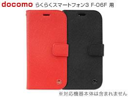 らくらくスマートフォン3 F-06F 用 ケース Zenus Minimal Diary for らくらくスマートフォン3 F-06F